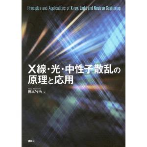 X線・光・中性子散乱の原理と応用 (KS化学専門書)の商品画像|ナビ