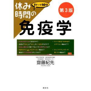 休み時間の免疫学 / 齋藤紀先