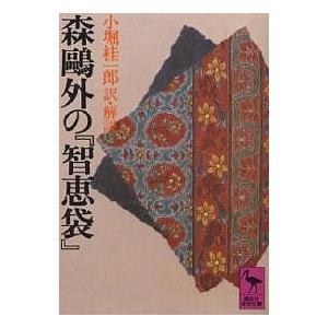 森鴎外の『智恵袋』 / 森鴎外 / 小堀桂一郎|bookfan