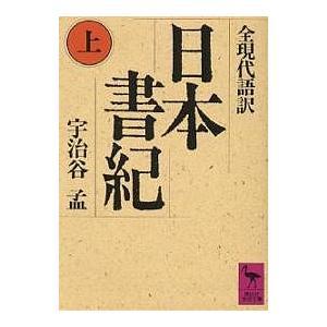日本書紀 全現代語訳 上 / 宇治谷孟