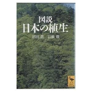 図説日本の植生 / 沼田眞 / 岩瀬徹