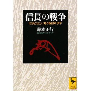 信長の戦争 『信長公記』に見る戦国軍事学 / 藤本正行