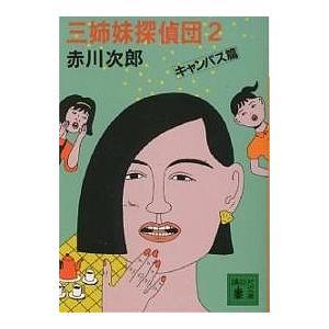 三姉妹探偵団 2 / 赤川次郎|bookfan