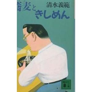 著:清水義範 出版社:講談社 発行年月:1989年10月 シリーズ名等:講談社文庫