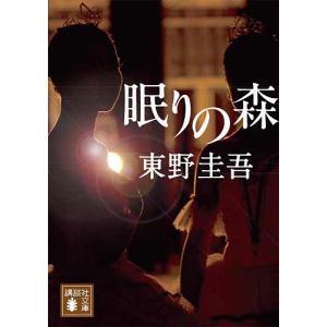 眠りの森 / 東野圭吾 bookfan