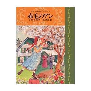 完訳赤毛のアンシリーズ 1 / L.M.モンゴメリー / 掛川恭子