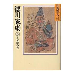 徳川家康 5/山岡荘八の商品画像 ナビ
