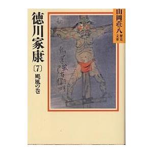 徳川家康 7/山岡荘八の商品画像|ナビ