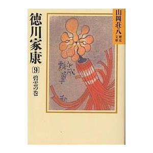 徳川家康 9/山岡荘八の商品画像 ナビ