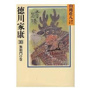 徳川家康 10/山岡荘八の商品画像|ナビ