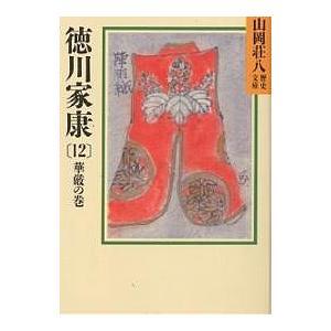 徳川家康 12/山岡荘八の商品画像 ナビ