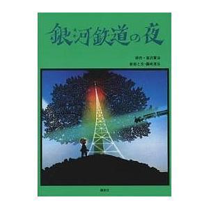 銀河鉄道の夜 / 宮沢賢治 / 藤城清治 / 子供 / 絵本