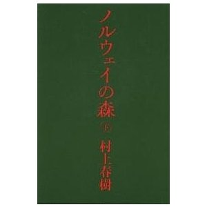 著:村上春樹 出版社:講談社 発行年月:1987年09月
