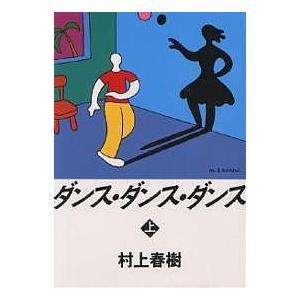 ダンス・ダンス・ダンス 上 / 村上春樹|bookfan