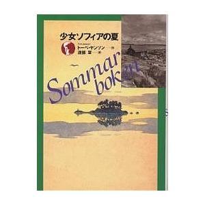 少女ソフィアの夏 / トーベ・ヤンソン / 渡部翠 bookfan