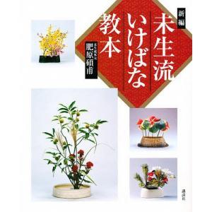 新編未生流いけばな教本 / 肥原碩甫|bookfan
