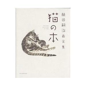 猫の本 藤田嗣治画文集 / 藤田嗣治