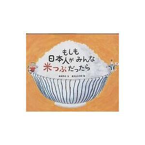 もしも日本人がみんな米つぶだったら / 山口タオ / 津川シンスケ