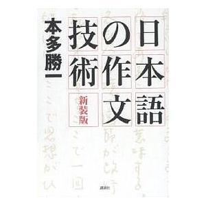日本語の作文技術 新装版 / 本多勝一