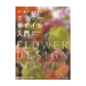 著:日本フラワーデザイナー協会 出版社:講談社 発行年月:2006年10月 キーワード:手芸