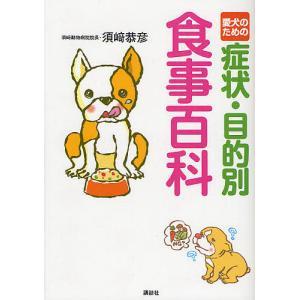 著:須崎恭彦 出版社:講談社 発行年月:2009年01月 キーワード:ペット