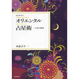 はじめてのオリエンタル占星術 27宿の秘密 / 水晶玉子