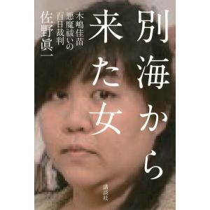 別海から来た女 木嶋佳苗悪魔祓いの百日裁判/佐野眞一...