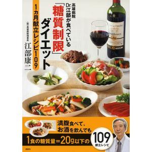高雄病院Dr.江部が食べている「糖質制限」ダイエット1カ月献立レシピ109 / 江部康二
