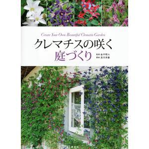 監修:金子明人 著:及川洋磨 出版社:講談社 発行年月:2013年02月