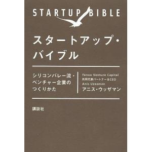 著:アニス・ウッザマン 出版社:講談社 発行年月:2013年09月 キーワード:ビジネス書