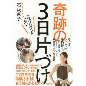 著:石阪京子 出版社:講談社 発行年月:2014年11月