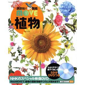 植物 / 天野誠 / 斎木健一