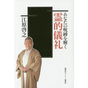 著:江原啓之 出版社:講談社ビーシー 発行年月:2014年08月