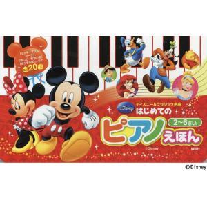 はじめてのピアノえほん ディズニー&クラシック名曲 2〜6さい / 講談社 / ディズニー