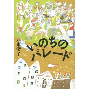 いのちのパレード/八束澄子