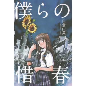 著:白倉由美 出版社:星海社 発行年月:2016年02月