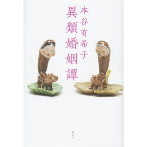 著:本谷有希子 出版社:講談社 発行年月:2016年01月