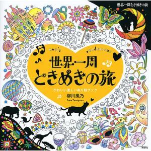 世界一周ときめきの旅 music rendezvous かわいい楽しいぬり絵ブック / 柳川風乃
