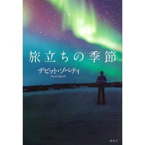 旅立ちの季節 / デビット・ゾペティ bookfan