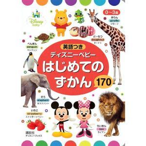 ディズニーベビーはじめてのずかん170 0〜3歳 英語つき|bookfan