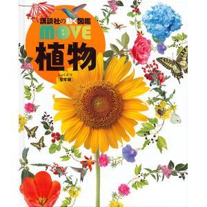 植物 堅牢版 / 天野誠 / 斎木健一