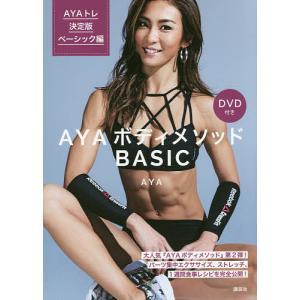 AYAボディメソッドBASIC AYAトレ決定版ベーシック編/AYA|bookfan