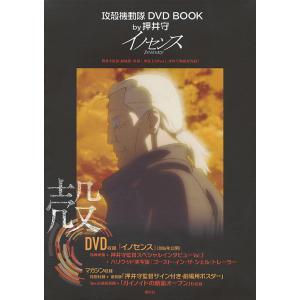攻殻機動隊DVD BOOK by押井守イノセンス / 講談社