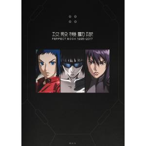 攻殻機動隊PERFECT BOOK 1995→...の関連商品6