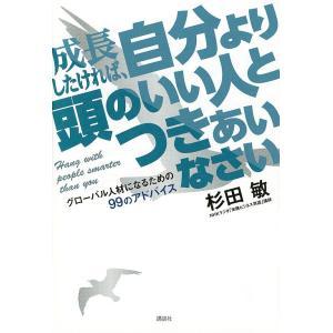 著:杉田敏 出版社:講談社 発行年月:2017年06月