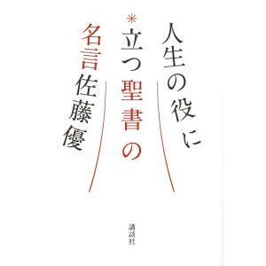 人生の役に立つ聖書の名言 / 佐藤優 bookfan