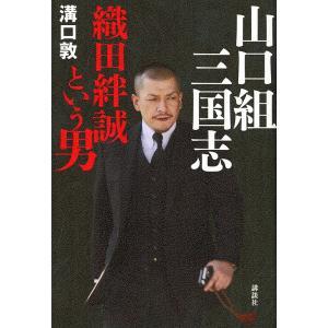 山口組三国志 織田絆誠という男 / 溝口敦