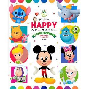 ディズニーHAPPYベビーダイアリー / 伊藤圭子|bookfan