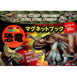恐竜マグネットブック