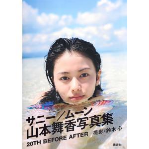 サニー/ムーン 山本舞香写真集/山本舞香/鈴木心...